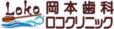神戸市東灘区の歯医者なら、医療法人社団 咲生会 岡本歯科ロコクリニック